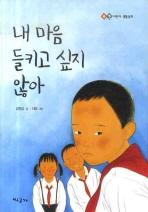 북한 어린이 생활동화 내 마음 들키고 싶지 않아