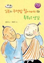 일본의 주먹밥 할아버지와 혹부리 영감