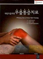 개원의를 위한 무릎통증치료