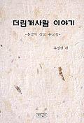 더린 개사람 이야기(홍남익장로유고집)