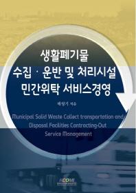 생활폐기물 수집 운반 및 처리시설 민간위탁 서비스경영