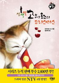 삼색털 고양이 홈즈의 크리스마스(삼색털 고양이 홈즈 시리즈)
