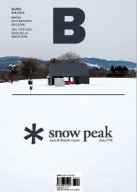 매거진 B(Magazine B) No.3: Snow Peak(한글판)
