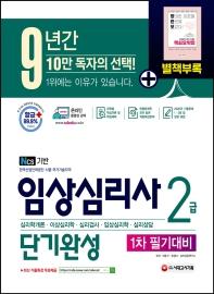 Ncs 기반 임상심리사 2급 1차 필기대비 단기완성(2021)
