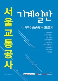 서울교통공사 기계일반 직무수행능력평가 실전문제