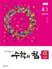 수학의 힘 초등 수학 4-1 실력(알파)(2021)