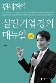 편세경의 실전 기업 강의 매뉴얼(2019)