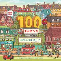 100가지 놀라운 상식