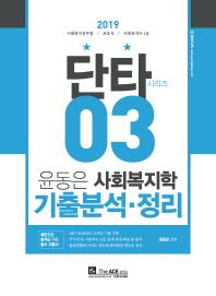 윤동은 사회복지학 기출분석 정리(2019)