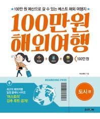 100만원 해외여행: 도시편