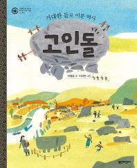 거대한 돌로 이룬 역사 고인돌