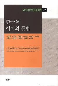 한국어 어미의 문법