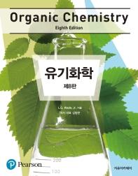 유기화학(Organic Chemistry)