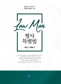 형사특별법(2020)