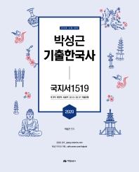 박성근 기출한국사 국지서1519(2020)