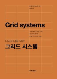 디자이너를 위한 그리드 시스템