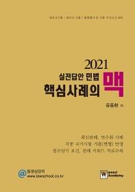 실전답안 민법 핵심사례의 맥(2021)