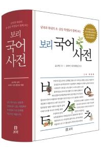 보리 국어사전(2021)
