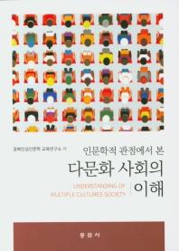 인문학적 관점에서 본 다문화 사회의 이해