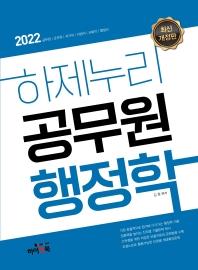 2022 하제누리 공무원 행정학