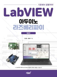 LabVIEW 기초에서 응용까지 아두이노 라즈베리파이: 활용편