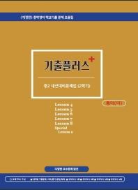 기출플러스 중학 영어 2-2 내신대비문제집(동아 이병민)(2021)