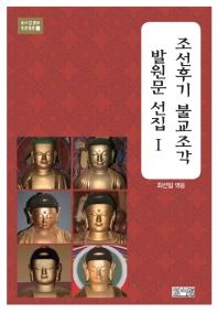 조선후기 불교조각 발원문 선집. 1