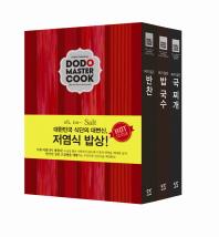 짜지 않은 시리즈 세트: Dodo Master Cook