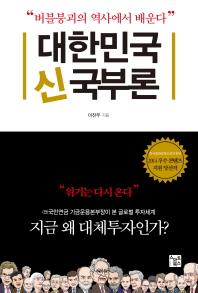 대한민국 신 국부론