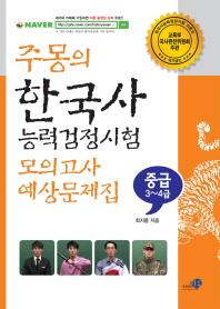 주몽의 한국사능력검정시험 모의고사 예상문제집 중급(3-4급)