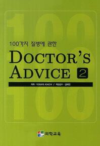 100가지 질병에 관한 Doctor's Advice. 2