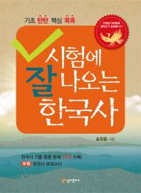 시험에 잘 나오는 한국사