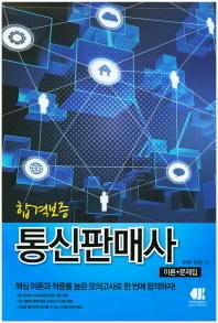 합격보증 통신 판매사 이론+문제집(8절)