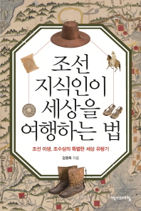 조선 지식인이 세상을 여행하는 법