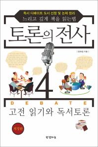 토론의 전사. 4: 고전 읽기와 독서토론