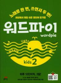 세상에서 제일 쉬운 영단어 암기법 워드파이 Kids. 2