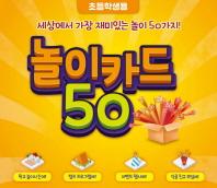 놀이카드 50(초등학생용)