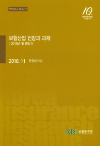 보험산업 전망과 과제: 2019년 및 중장기