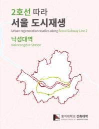 2호선 따라 서울 도시재생: 낙성대역