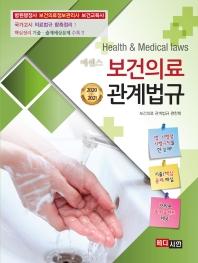 에센스 보건의료관계법규(2020-2021)