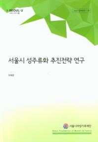 서울시 성주류화 추진전략 연구