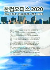 한컴오피스 2020