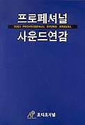 프로페셔널 사운드연감 2001