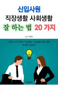 신입사원 직장생활 사회생활 잘 하는 법 20가지