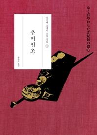 우미인초 -나쓰메 소세키 전집05