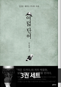 박웅현 인문서 세트