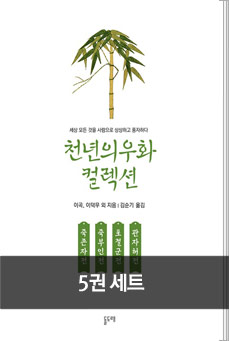 [세트] 천년의 우화 컬렉션 - 식물 편 (총5권)