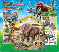 지구의 공룡 스토리 해피데이세트: 토로사우루스