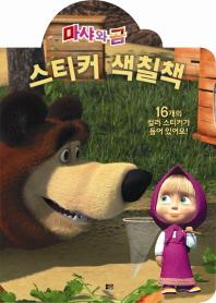 마샤와 곰 스티커 색칠책: 출입금지