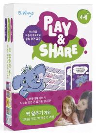 Play&Share 짝 맞추기 게임(유대감 형성 짝 맞추기 게임)